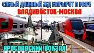 """4К.Поезд""""ЛАСТОЧКА""""изнутри.Крымчанин на ЯРОСЛАВСКОМ вокзале Москвы.Встречаем поезд №1 из ВЛАДИВОСТОКА"""