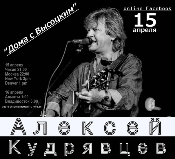 Поэт, рок-музыкант, актер Алексей Кудрявцев - АК - Страница 5 M0h4u6rPcW0