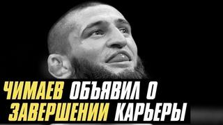 Хамзат Чимаев завершил карьеру, Расул Мирзаев покидает АСА