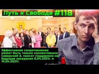 #118 Верховный суд не отменил масочный режим,но по мeдицинской диктaтуре нанесён информационный удар