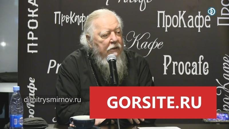 Протоиерей Димитрий Смирнов назвал женщин живущих в гражданском браке бесплатными проститутками