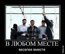 Фотоальбом Алдара Убушаева