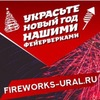 Фейерверки Урала