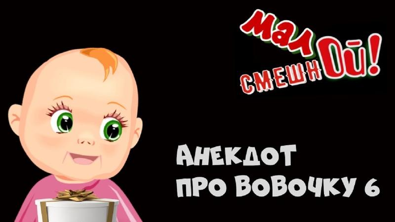 СМЕШНОЙ МАЛОЙ Анекдот про Вовочку 6