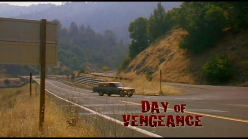 День возмездия Day of Vengeance 2008