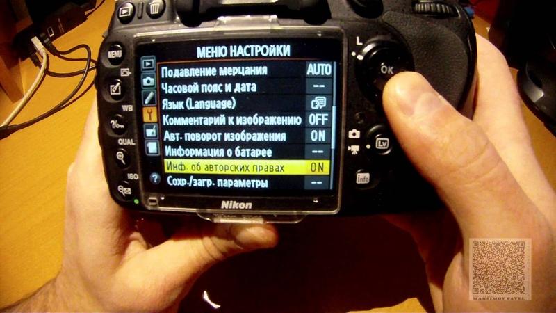 Меню настройки Nikon D610 600 инструкция по применению Часть 10