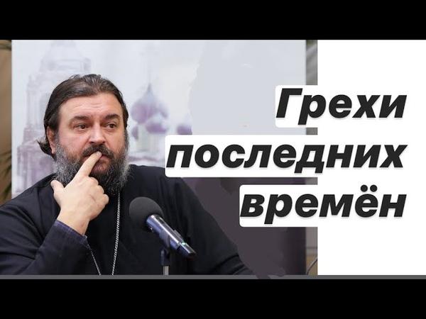 Если грех назван нормой Протоиерей Андрей Ткачёв