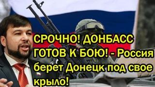 СРОЧНО! Донбасс готов к бою - Россия берет Донецк под свою защиту!