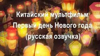 Китайский мультфильм Первый день Нового года (русская озвучка)