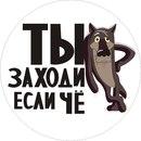 Персональный фотоальбом Сани Володина