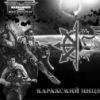 Warhammer 40 000: Каракский инцидент
