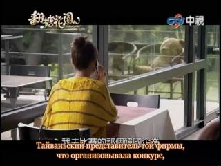 Сладкая парочка / Sugarcake Garden [3/16] [Русские Субтитры] [club24940290]