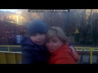 «я и мой племянник» под музыку тетя и племянник -  опа гангнам стайл по русски. Picrolla