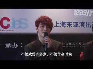 2013 03 16 Jaejoong Mini Concert Fanmeeting Press Conference