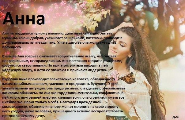 Картинки с именами анна и описанием