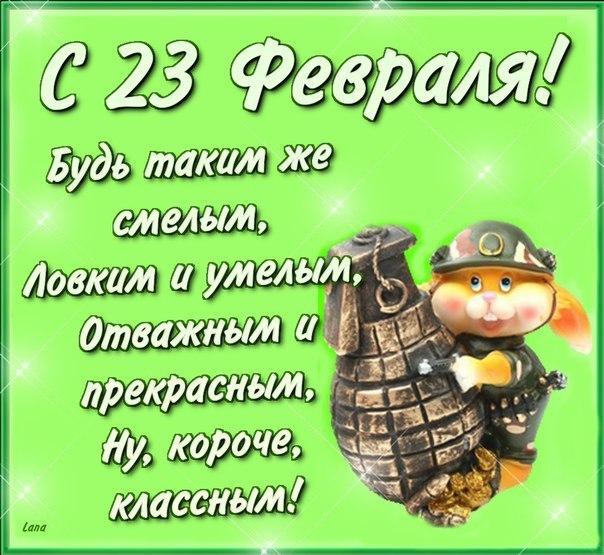поздравления на 23 февраля короткие друзьям короткие квитковская фото
