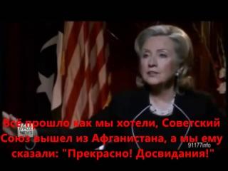 Хиллари Клинтон- США создали Талибан и террористов Аль-Каиды.