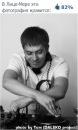 Личный фотоальбом Евгения Сединина