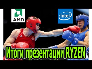 Обзор презентации AMD RYZEN (ZEN) АМД тащит