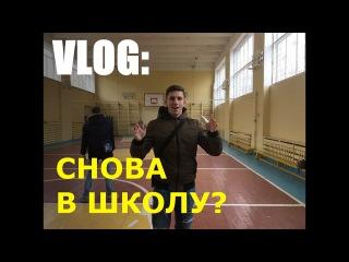 VLOG ● СНОВА В ШКОЛУ , CHURRASCO BAR. / Дима Смольняков