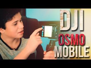 DJI Osmo Mobile - стабилизатор для смартфонов!