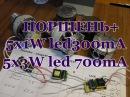 Запурши светодиодную лампу 2 на 5х1Вт и 5x 3W 700mA светодиодах драйвер 5W 18V