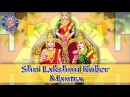 Sri Lakshmi Kubera Mantra With Lyrics | Mantra For Wealth Prosperity | लक्ष्मी कुबेर मंत्र