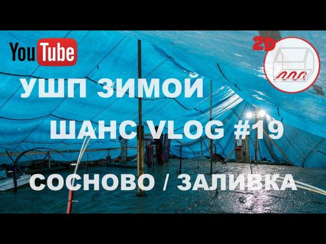 Залили УШП в Сосново | Строим УШП зимой | 2D | Андрей Шанс VLOG19