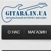 www.gitara.in.ua - магазин гитар в Киеве