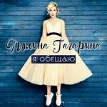 Полина Гагарина - Я обещаю