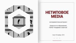 """видео заставка проекта """"Нетиповое Media"""""""