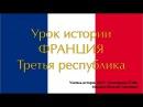 Открытый урок Франция: Третья Республика Учитель истории Мацаков Виталий Сергеевич