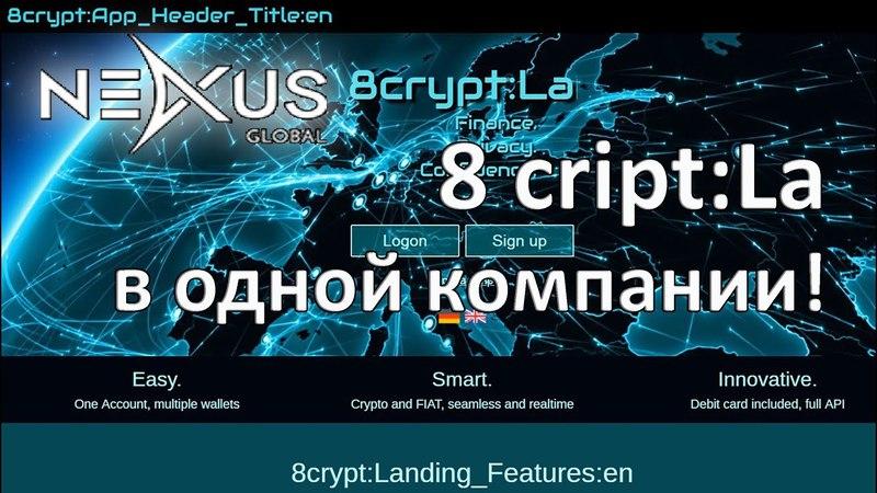 NEXUS GLOBAL 8 cript La в одной Компании