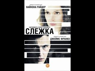 Слежка (2012)