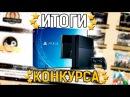 Итоги конкурса на PS4 от GabeStore