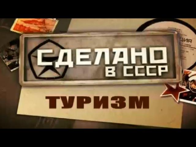 Сделано в СССР Зарубежный туризм 2011