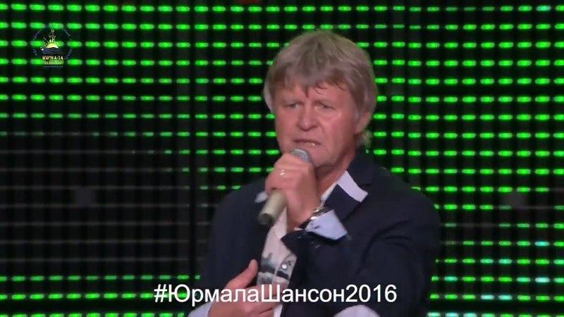 Евгений Куневич - Не все равно Юрмала Шансон 2016