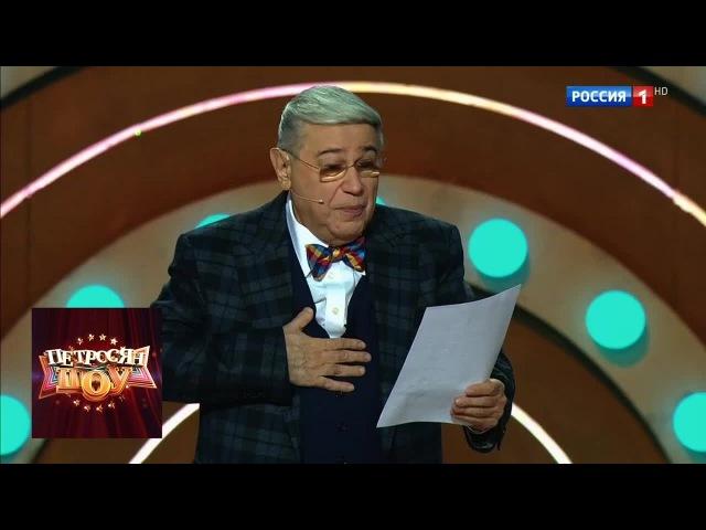 Евгений Петросян Пингвины в новогоднюю ночь Юмористическое шоу