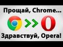 Хром жрет много процессора! Прощай Chrome Здравствуй, Opera! [МОЙ ОПЫТ СМЕНЫ БРАУЗЕРА]