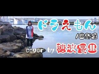 Doraemon / Hoshino Sources 【I tried singing in a band arrangement】 by Yuri Honami