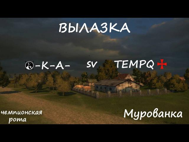 Вылазка -K-A- vs TEMPQ (чемпионская рота)