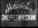 Московский энергетический - документальный фильм о МЭИ 1956 год