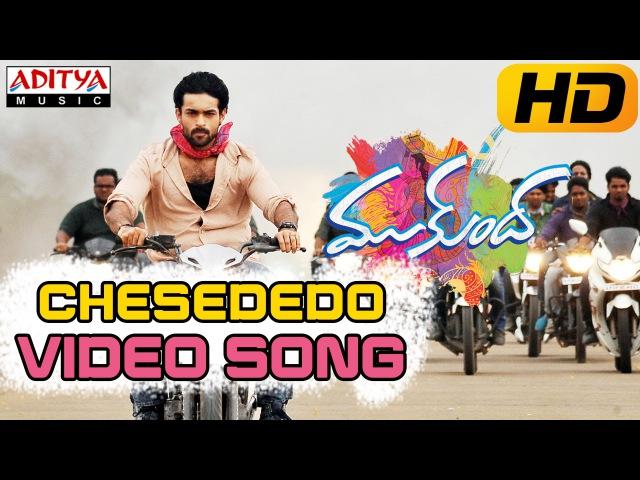 Chesededo Full Video Song Mukunda Video Songs Varun Tej Pooja Hegde