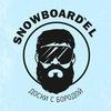 Snowboard -el. Купить сноуборд в Екатеринбурге!