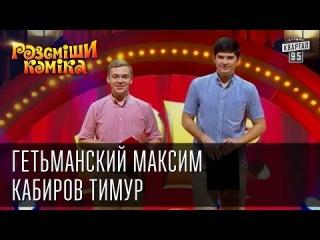Рассмеши Комика, сезон 8, выпуск 4, Гетьманский Максим и Кабиров Тимур, г. Луганск.