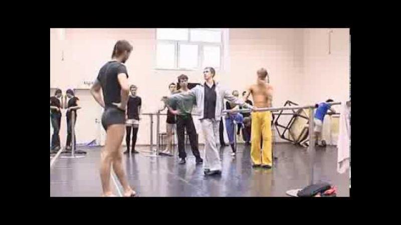 4. Stanislav Belyaevsky teaches at the Eifman Ballet