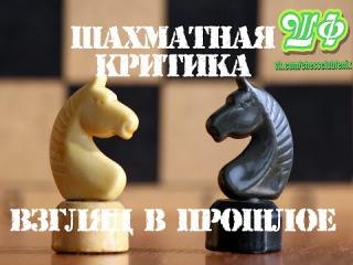 Шахматная критика - взгляд в прошлое. Финал 2004. Партия №11