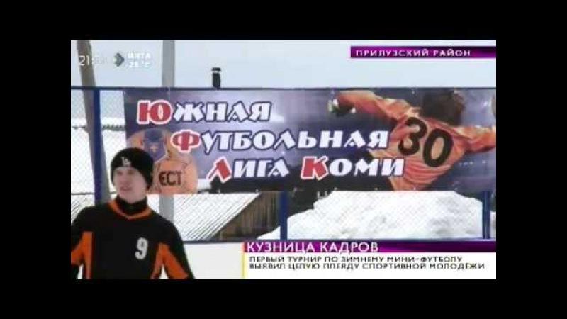 Время новостей. Кубок президента Федерации футбола Коми уехал в Сыктывдин. 23 марта 2015