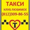 САМОЕ ДЕШЕВОЕ ЭКОНОМ ТАКСИ СПБ т.309-86-55