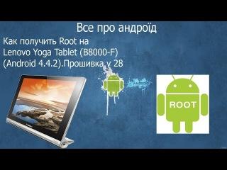 Как получить Root на Lenovo Yoga Tablet (B8000-F)(Android ).Прошивка